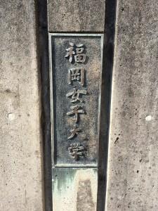 fukuoka.uni2